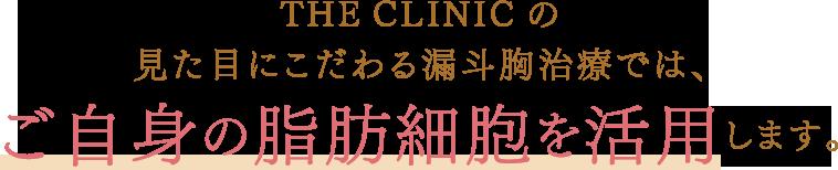 THE CLINIC の見た目にこだわる漏斗胸治療では、ご自身の脂肪細胞を活用します。