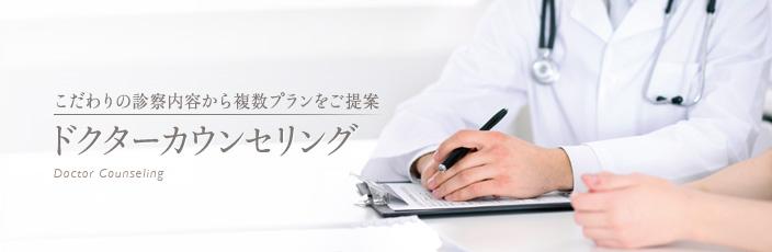 ドクターカウンセリング (複数プラン見積もり)