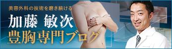 加藤 敏次オフィシャルブログ
