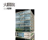 THE CLINIC 大阪